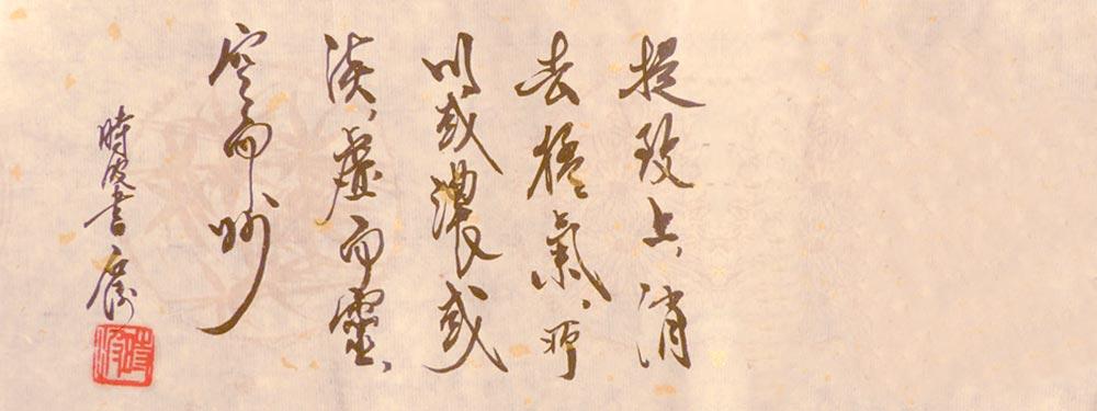 yoga taoïste chinois (kung-fu Nei Chia)